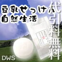 豆乳 成分 通販