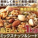 【代引料無料】美容健康応援!!無添加無塩☆毎日いきいきミックスナッツ&シード1kg