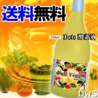 フルベジデト (Full Veggie Deto...の商品画像