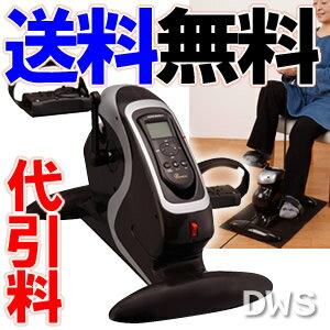 ルームマーチ プレミアム RM-2020 【smtb-k】【ky】 【送料無料】【料無料】足腰の衰え防止・強化に、電動サイクル運動器ルームマーチプレミアム!ご高齢者の方でも安心の安全設計です。