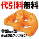 【代引料無料】骨盤スタンド