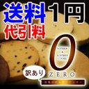 【送料1円】【代引料無料】訳有り豆乳おからゼロクッキー 1kg (250g×4)