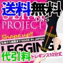 【送料無料】【代引料無料】スリムプロジェクトレギンス10分丈 2個セット 【smtb-k】【ky】