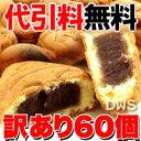 【代引料無料】【訳あり】人形焼どっさり60個(20個入り×3袋)