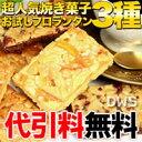 【代引料無料】【訳あり】お試し用!!高級フロランタン6個(3種×2個) (プードル・オレンジ・ショコラ)