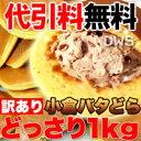 【代引料無料】【訳あり】小倉バタどらどっさり1kg約30個