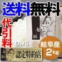 2015年産「龍の瞳」認定米(岐阜産)2kg【認定特約店】【smtb-k】【ky】