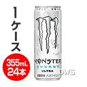 エナジードリンク モンスター ウルトラ 355ml (Monster ULTRA) 1ケース(24本入)【代引料無料】