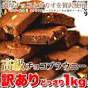 【訳あり】高級チョコブラウニーどっさり1kg 【代引料無料】