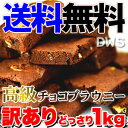 「【訳あり】高級チョコブラウニーどっさり1kg」 2個セット 【送料無料】【代引料無料】【smtb-k】【ky】