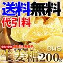 【送料無料】【代引料無料】「生姜糖200g」 5個セット 【smtb-k】【ky】【10P11Mar16】