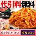 伍魚福 ピリ辛さきいか天 明太子風味 めんたいこ(ごぎょふく)
