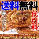 【訳あり】ハニーナッツタルト1kg 【smtb-k】【ky】