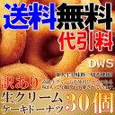 【訳あり】「生クリームケーキドーナツ30個(10個入り×3袋...