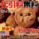 【訳あり】3種のアメリカンクッキー約800g 【代引料無料】