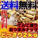 おつまみナッツどっさり2kg(1kg×2)(さきいか入り!)【送料無料】 【代引料無料】【smtb-k】【ky】