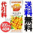 【送料無料】【代引料無料】カゴメ 野菜生活100フルーティーサラダ(200ml) 2ケースセット(24本×2)48本