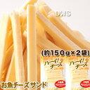 カルシウムたっぷり♪【訳あり】お魚チーズサンド☆ハーイ!チーズ300g(150g×2袋)【代引料無料】