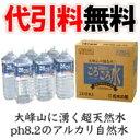 【代引料無料】ごろごろ水 (2L×6本) 1ケース