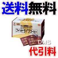 【パワーセール】【送料無料】【代引料無料】フィットライフコーヒー 60包 【smtb-k】【ky】