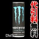 【代引料無料】エナジードリンク モンスターアブソリュートリー ゼロ 355ml (Monster ABSOLUTELY ZERO) 1ケース(24本入)