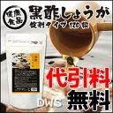 黒酢しょうが粒EX【代引料無料】