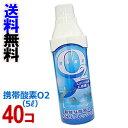 「携帯酸素O2 5L」 40本セット (酸素 スプレー缶) 【ケース販売】【送料無料】【代引料無料】【smtb-k】【ky】