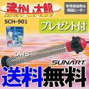 沸かし太郎(SCH-901)【電気湯沸かし器】【あったか家電...