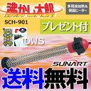 沸かし太郎(SCH-901)★「SOS携帯タオル(5個入り)...