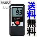 D&M ポケットレーダー(POCKET RADAR) #PR1000 【送料無料】【代引料無料】【D ...