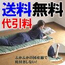 【送料無料】【代引料無料】ごろ寝できる楽々長座布団 f