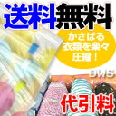 【トラベルグッズ】旅行用圧縮袋でかさばる衣類をラクラク収納!4つの色で使い分けでき便利!