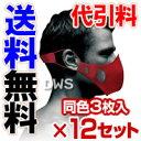 【送料無料】【代引料無料】SPORT MASK AEROAD スポーツマスク エアロード(柏楽 はくら) 12セット 【smtb-k】【ky】