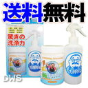 【送料無料】【代引料無料】SUPER洗剤革命300gセット 【smtb-k】【ky】