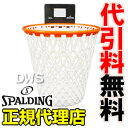 スポルディング ウェイストバスケット [SPALDING]【バスケット ゴミ箱】【バスケット ダストボックス】【代引料無料】