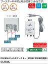 【2台セット・送料無料】DXアンテナ CS/BS-IF・UHFブースター 33dB/43dB共用形 CU43A (GCU433D1WEB専用モデル)