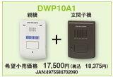 【送料無料】 DXアンテナ ワイヤレスインターホン(親機・玄関子機セット)DWP10A1 【HC-10-Bの後継機種】