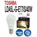 【送料無料】東芝ライテック LED電球LDA5L-G-E17/S/40W広配光タイプ小形電球40W形相当【LDA5LGE17S40W】電球色/E17口金