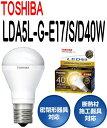 東芝ライテック LED電球LDA5L-G-E17/S/D40W広配光タイプ小形電球40W形相当【LDA5LGE17SD40W】電球色/E17口金