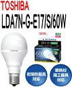 東芝 LDA7N-G-E17/S/60WLED電球 昼白色 ミニクリプトン形広配光タイプ小形電球60W形相当【LDA7NGE17S60W】