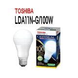 【送料無料】東芝 LED電球一般電球形LDA11N-G/100W全方向タイプ一般電球100W形相当【LDA11NG100W】