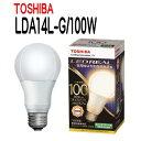 東芝 TOSHIBA LED電球LDA14L-G/100W全方向タイプ一般電球100W形相当【LDA14LG100W】電球色/E26口金(LDA16L-G/100Wの後継品)