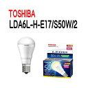 東芝(TOSHIBA)LDA6L-H-E17/S50W/2LED電球 ミニクリプトン形断熱材施工器具対応 下方向タイプ小形電球50W形相当【LDA6LHE17S...