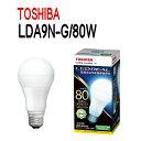 東芝(TOSHIBA)LDA9N-G/80WLED電球 一般電球形全方向タイプ 一般電球80W形相当【LDA9NG80W】