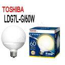 【10個セット】 LED電球 TOSHIBA(東芝ライテック) E26口金 広配光タイプ 電球色 ボール電球形60W形相当 LDG7L-G/60W 【LDG7LG60W】
