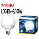 LED電球 TOSHIBA(東芝ライテック) E26口金 広配光タイプ 昼白色 ボール電球形100W形相当 LDG11N-G/100W 【LDG11NG100W】