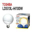 東芝(TOSHIBA)LDG13L-H/100WLED電球 ボール電球形ボール電球100W形相当電球色(2700K)E26口金【LDG13LH100W】