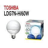 東芝(TOSHIBA)LDG7N-H/60WLED電球 ボール電球形ボール電球60W形相当【LDG7NH60W】