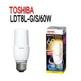 東芝ライテックLDT8L-G/S/60W LED電球全方向タイプ 一般電球60W形相当(T形)【LDT8LGS60W】電球色/E26口金