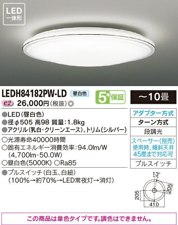 LEDシーリングライトTOSHIBA(東芝ライテック)LEDH84182PW-LD 【LEDH84182PWLD】プルスイッチ 白昼色 ~10畳シルバートリム:住まいるライト【送料無料 オンライン】
